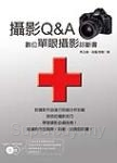 Q & A數位單眼攝影診斷書