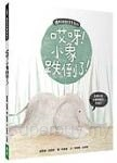 頭好壯壯食育系列繪本4:哎呀!小象跌倒了!