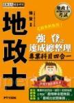 2016全新改版!地政士(專業科目四合一):強登速成總整理