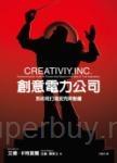 創意電力公司:我如何打造皮克斯動畫