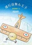 飛行員與小王子:聖修伯里的一生