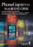 PhoneGap跨平臺Web應用程式開發