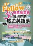 Follow 30場票房電影實現你的旅遊英語夢(MP3)