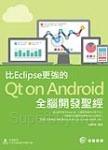 比Eclipse更強的Qt on Android全腦開發聖經