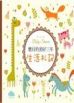 典藏寶貝的美好生活:記錄孩子0-3歲最珍貴的成長回憶