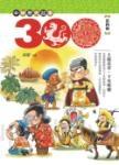 中華歷史三百故事 4