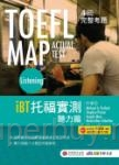 TOEFL MAP ACTUAL TEST Listening iBT托福實測 聽力篇(1書+MP3)