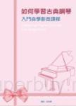 如何學習古典鋼琴入門自學影音課程套書:古典鋼琴入門自學影音課程一~四(4書+4DVD )