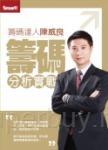 籌碼達人陳威良─籌碼分析實戰DVD