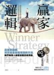 贏家邏輯:贏家與輸家的分別,往往取決在思考邏輯不同