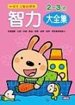 幼兒多元智能開發:智力2-3歲大全集(新版)