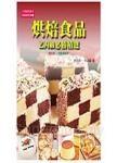 烘焙食品:乙丙級必勝精選(二版)