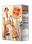 小豬大俠(全五冊)