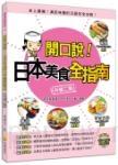 開口說!日本美食全指南〈升級二版〉(附贈名師親錄標準發音CD+MP3)