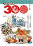 中華歷史三百故事6