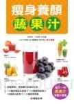 瘦身養顏蔬果汁