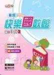 暑假快樂國數館-國數1升2