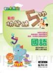 暑假快樂練5功:國語4升5