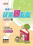 暑假快樂國數館-國數2升3
