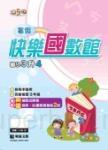 暑假快樂國數館-國數3升4