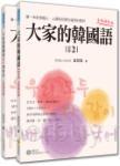 大家的韓國語〈初級2〉全新修訂版(1課本+1習作,防水書套包裝,隨書附贈標準韓語發音MP3)