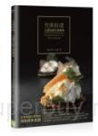 完美料理.永續海鮮烹調事典:78道全世界都在享用的海鮮經典食譜