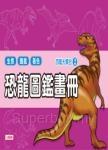 恐龍大集合:恐龍圖鑑畫冊(2)(紫色)