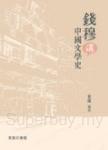 錢穆講中國文學史