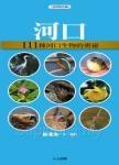 河 口:111種河口生物的奧祕
