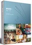 蘇志燮的每一天 2008-2015 So Ji Sub's History Book(藍色溫度 限量版)