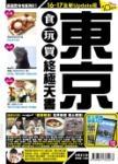 東京食玩買終極天書(2016一17年版)