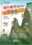 國中會考增強數學123(國一上)