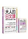 大人的日文套書《大人的日文課+大人的日文單字》2書+2 MP3 【博客來獨家套書】