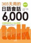 365天用的日語會話6000(20K+MP3)