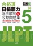 日檢聽力N5:逐步解說&攻略問題集(20K+MP3)