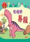 小恐龍繪本:任性的暴龍(珍藏版)(附CD)