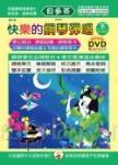 <貝多芬>快樂鋼琴彈唱曲集-優化版(下)+DVD 再版