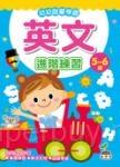 幼幼啟蒙學園:英文-進階練習(5-6歲)