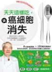 天天這樣吃,讓癌細胞消失:癌症被治癒的人都吃這些,日本抗癌權威八大飲食法,轉移、復發、癌末通通都有救