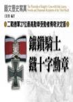 鑲鑽騎士鐵十字勳章:二戰德軍27位最高勳章受勳者傳奇決定版