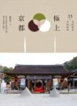 極上京都:33間寺院神社x甘味物語