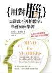 用對腦,從此不再怕數字:學會如何學習,以及如何創意思考,解決(幾乎)所有的問題