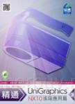 精通 UniGraphics NX10:進階應用篇(附綠色範例檔)