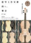 提琴工作室裡的樂章(二版)
