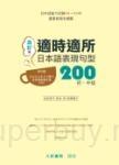 適時適所 日本語表現句型200 初?中級(改訂版)