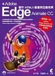 用Adobe Edge Animate CC 製作HTML5動畫與互動效果(附光碟)