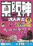 京阪神達人天書2016-17(最新版)
