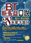 iBT、新多益口說:獨立+整合題型,28天拿下高分(附MP3)