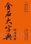 金石大字典(國055)(二版)