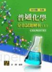 普通化學分章試題解析(上)